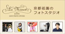京都祇園のフォトスタジオ